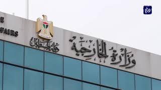 الخارجية الفلسطينية  تطالب بلجنة تقصي حقائق في حفريات الاحتلال أسفل المسجد الأقصى (14/1/2020)