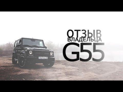 Mercedes-Benz G55 (G63KIT)