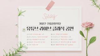 코로나19 극복 계양구립관현악단 공연 [유튜브 라이브]썸네일