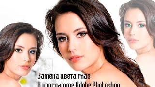 Замена цвета глаз в фотошопе на русском языке