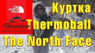 Обзор куртки The North Face Thermoball Hoodie. Байкал 2017