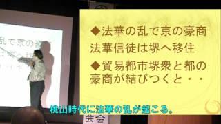 H27山名会歴史講演会 第2講_02