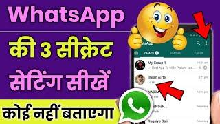 WhatsApp Ki 3 Magic Settings | 3 WhatsApp Hidden features | WhatsApp Tricks 2018 |Hindi Android Tips