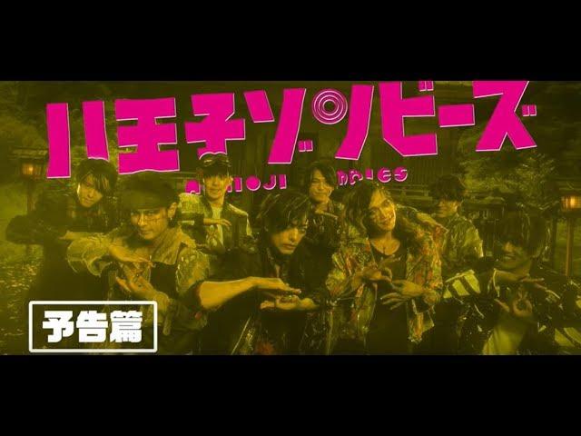 映画『八王子ゾンビーズ』予告編