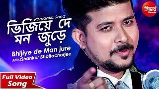 Bhijiye De Mon Jure | Valentine Special Romantic Song | Shankar Bhattacharjee | Siddharth Bangla