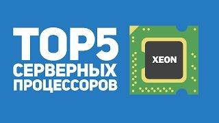 TOP5 Недорогих серверных процессоров с Aliexpress