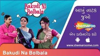 Download lagu Bakudi Ni Bolbala Shurwati Jhalak Pratima T Jitu Kotak Superhit Gujarati Natak MP3