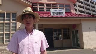 上林功# 福島市#飯坂線#電車#曽根田駅#で歌ってみました。