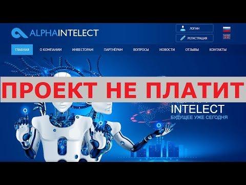Инвестиционный проект ALPHA INTELECT платит 2.5%, 3% или 4% в день? Честный отзыв.