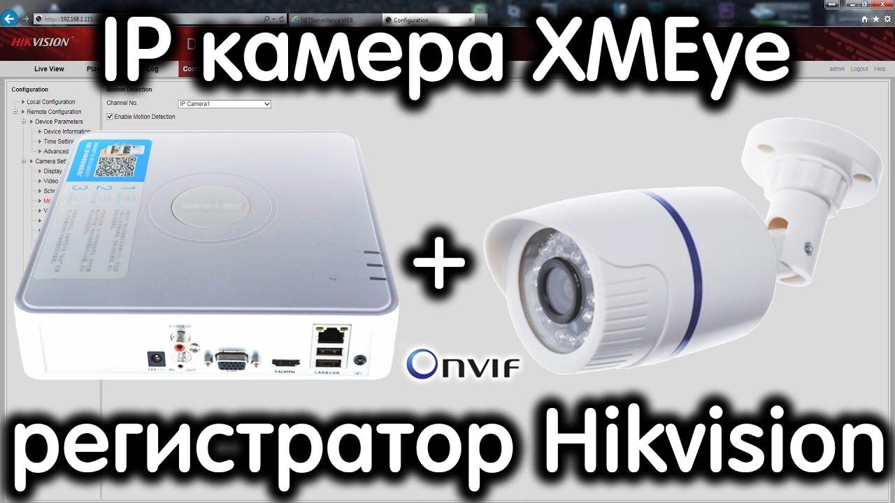 Как подключить IP камеру XMEye  Настройка подключения к регистратору