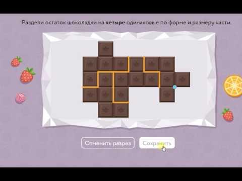"""прохождение задания """"Шоколадки"""". Основной тур. Олимпиада «Плюс». 7-й класс"""
