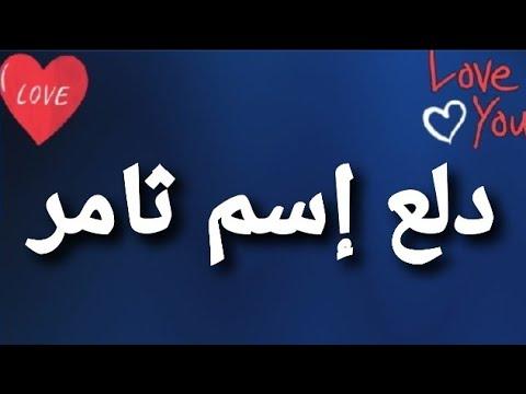 دلع إسم ثامر Youtube