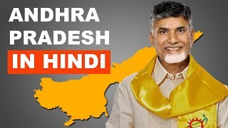 ANDHRA PRADESH In Hindi : Places and Facts In Hindi : The Ultimate India