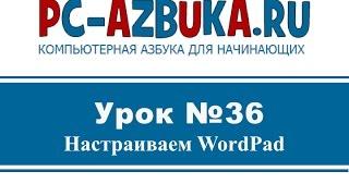 Урок #36. Как настроить окно WordPad