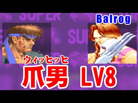 [最強LV8] 対爪男(Balrog)戰 - SUPER STREET FIGHTER II X(Arcade,JP,LV8,HARDEST)