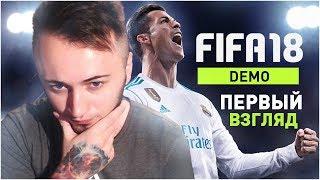 FIFA 18 DEMO | ПЕРВЫЙ ВЗГЛЯД
