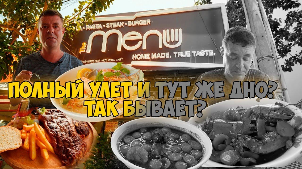 Обзор на ресторан Меню! Двояко однако!