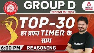 Railway Group D 2020-21 | Reasoning | Top - 30 हर प्रश्न Timer के  साथ    #SSCAdda247