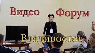 Видео Форум Владивостока.Video Forum Of Vladivostok.