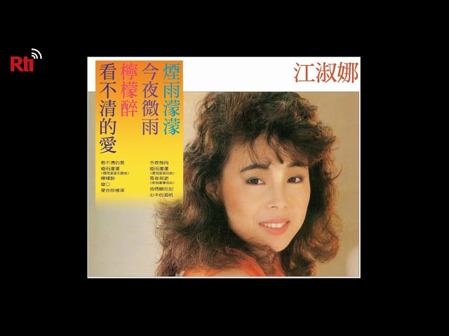 江淑娜的瓊瑤歌曲|那些年我們一起唱的歌#49《世界大國民》