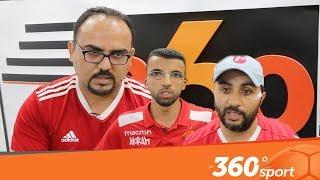 Le360.ma •جماهير الوداد تحكي تفاصيل الإعتداء عليها بتونس