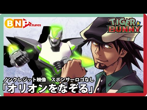 TVアニメ『TIGER & BUNNY』OPテーマ「オリオンをなぞる」ノンクレジット映像