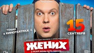 ЖЕНИХ - Трейлер (2016)