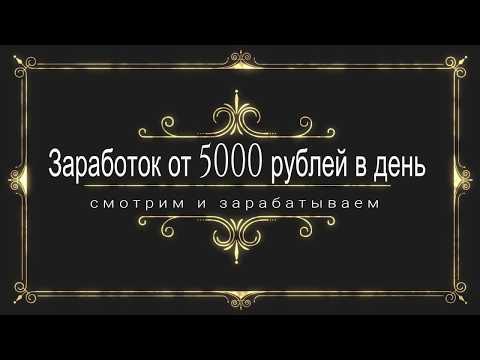 ЗАРАБОТОК 5000 РУБЛЕЙ В ДЕНЬ KAPITAL
