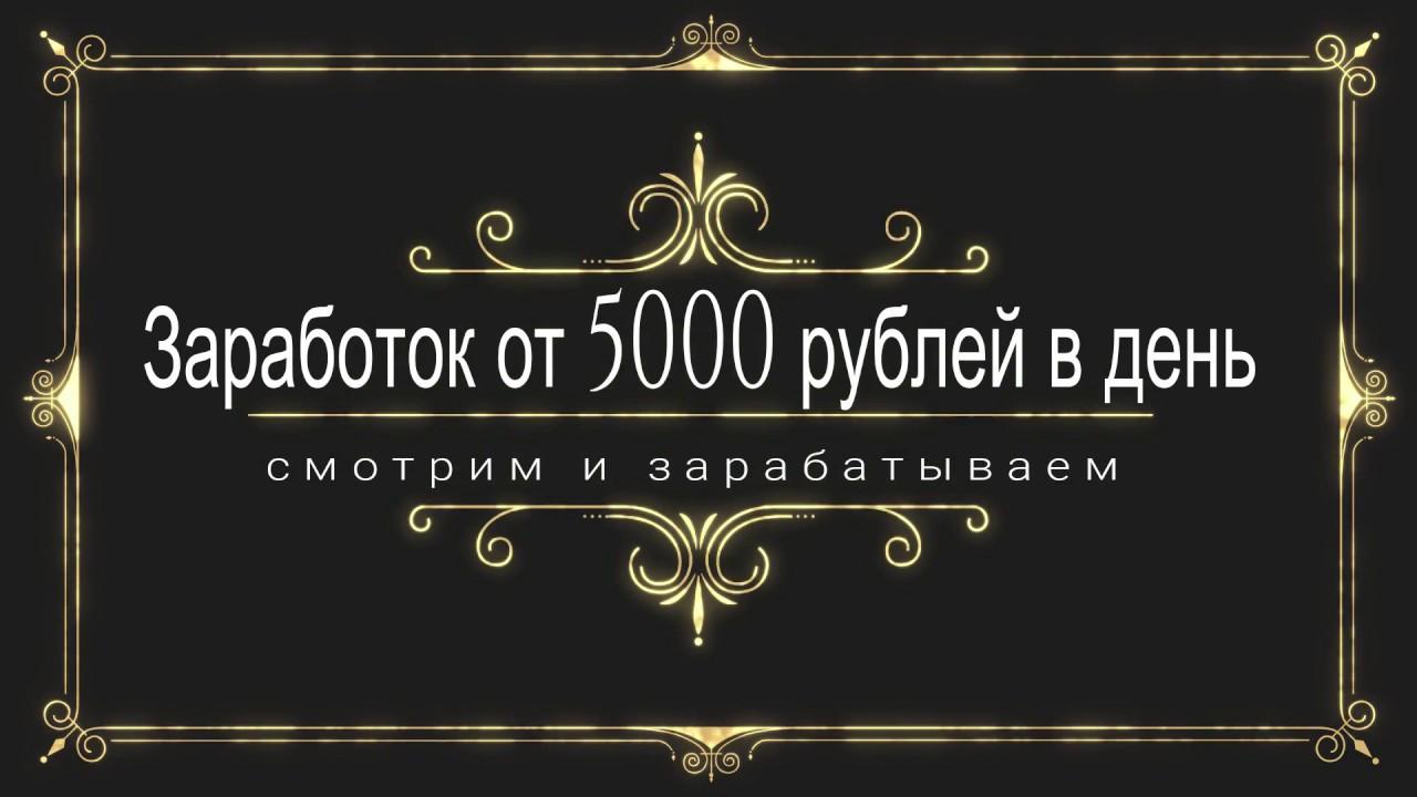 Заработок 5000 Рублей в День заработок с автоматическими выплатами