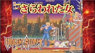 Violence Fight バイオレントストーム Arcade cheat アーケード チート