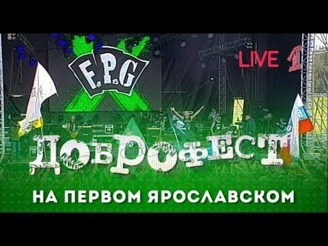 """F.P.G - Live Доброфест - 2019 (""""Первый Ярославский"""")"""