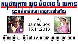 កម្ពុជាក្រោម យួន មិនបាន វៃ យកទេ ផ្ទះ អត់ចាក់សោរ គេចូលនៅហើយ By  James Sok  15.11.2018
