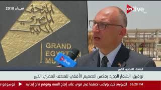 طارق توفيق : الشعار الجديد يعكس التصميم الأفقي للمتحف المصري الكبير
