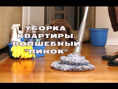 Советы по самостоятельной уборке квартиры, клининг своими