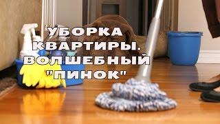УБОРКА КВАРТИРЫ♡ПРАКТИЧЕСКИЕ СОВЕТЫ♡Волшебный ПИНОК(Покажу как я убираю квартиру, какие средства использую, что мне нравится, что нет, генералю вытяжку (то есть..., 2015-12-26T09:33:44.000Z)