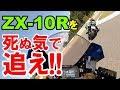 【全力で追う】スズキのR1000Rでカワサキの10Rに挑む【バイク】
