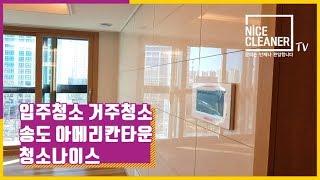 인천 송도 아메리칸타운 입주청소 청소나이스