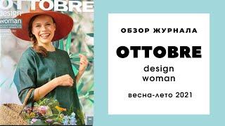 Обзор журнала Оттобре женский весна лето 5 2021