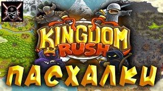Пасхалки в Kingdom Rush [Easter Eggs]