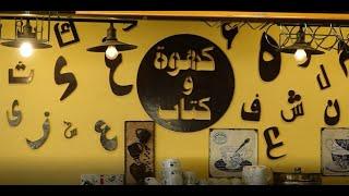 بعد تفجير شارع المتنبي..شاب عراقي ينجح في الجمع بين بيع الكُتب والتدريس الجامعي