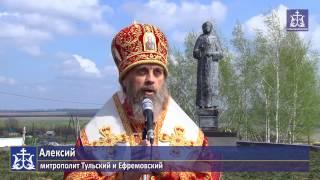 Освящение памятника св.блж.ст. Матроне Себинской и Московской (Тульская епархия)