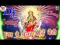 Chunar Pe Chunar odhe Baithi Maa Chandrika (Navratri DJ bhakti song 2018)