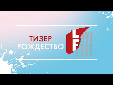 Тизер: LIVE FEST 2018! «Часть 2: Рождество» thumbnail