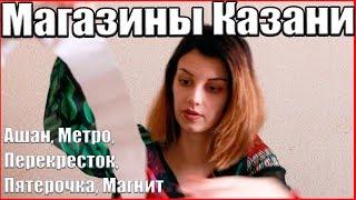 Магазины Казани: Ашан, Метро, Перекресток, Пятерочка, Магнит