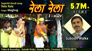 Rela rela - Aadivasi gondi song by Subodh walke Jimmy Studio