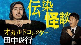 【オカルトコレクター田中俊行】人に話すのはNG!?【島田秀平のお怪談巡り】