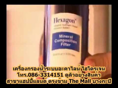 Hexagon Alkaline Hydrogen Water Filtration System