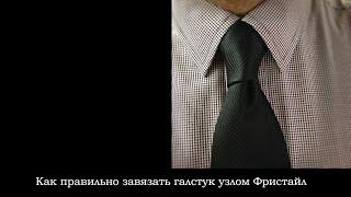Как завязывать галстук. Узел Фристайл