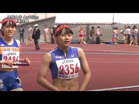 第66回兵庫リレーカーニバル 高校女子4x100m 準決勝