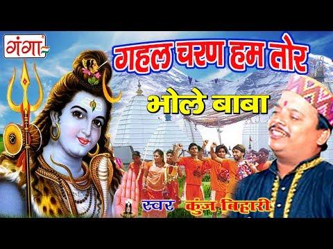 गहल चरण हम तोर - Kunj Bihari Shiv Bhajan | Kanwar Song | Maithili Shiv Song